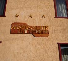 Апартаменти ЦИГОРИИНИ - гр. Банско